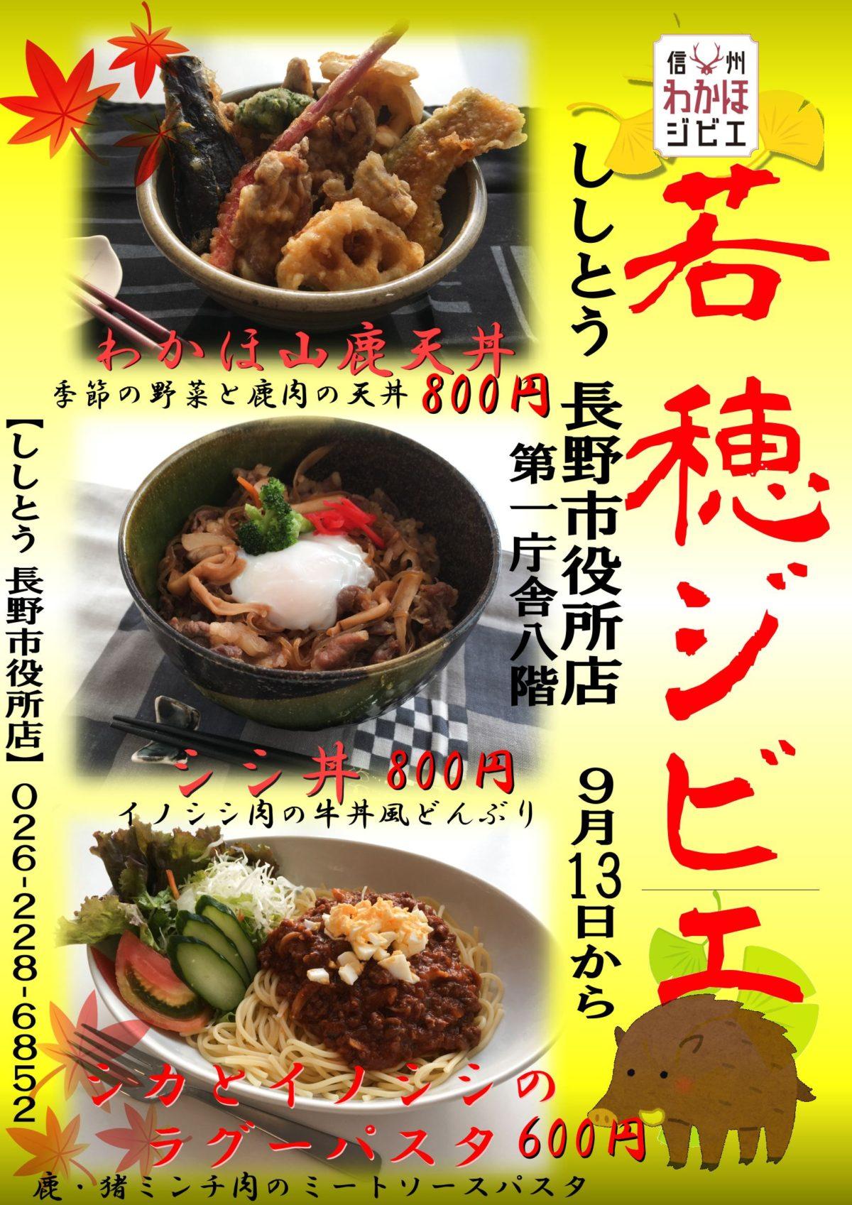 長野市役所食堂ししとうジビエメニュー開催中