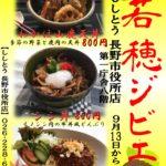 長野市役所食堂ししとうのジビエメニュー