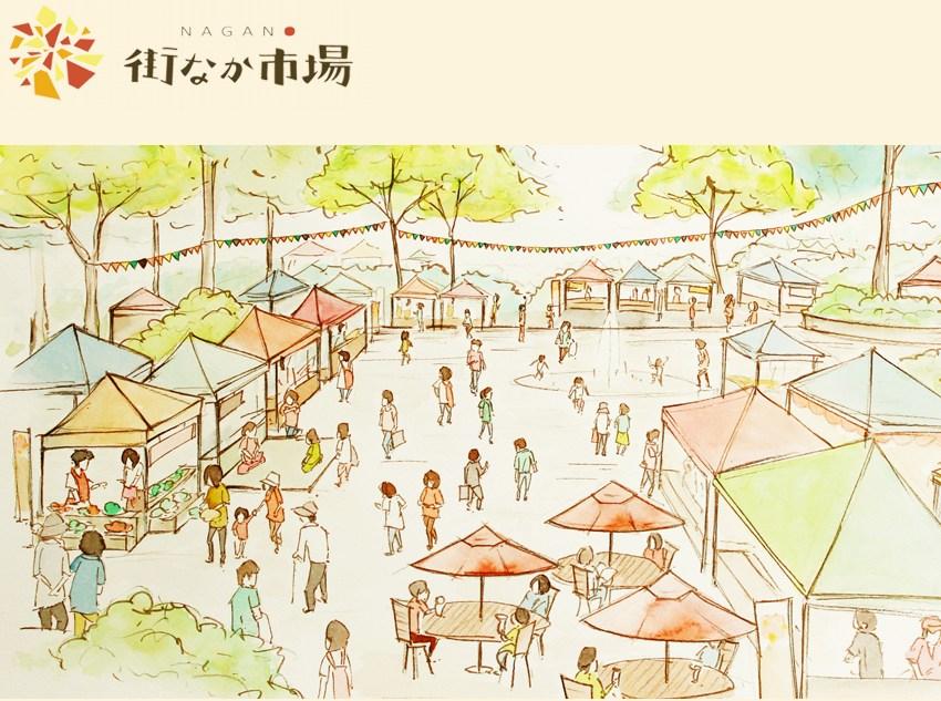 7/2 NAGANO街なか市場出店決定!