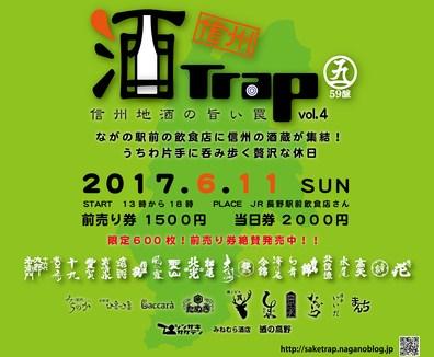 信州 酒Trap 6/11 開催!!