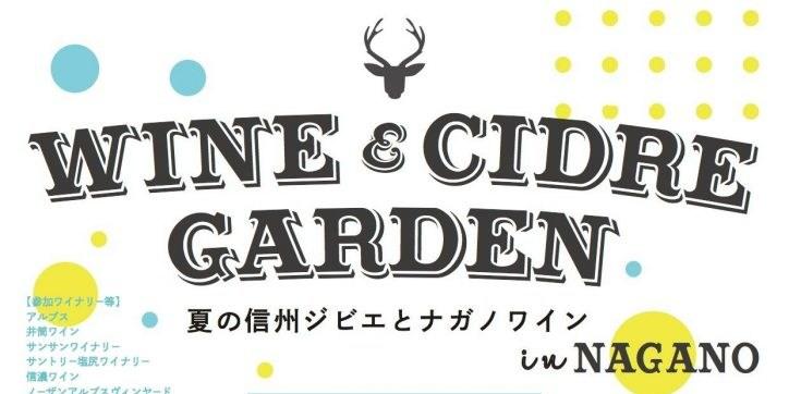 ワイン&シードルガーデン in 長野 2017