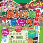 2018/8/14 保科の郷 夏祭りにジビエ参加
