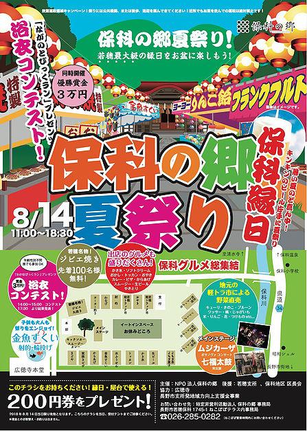 保科の郷 夏祭り2018